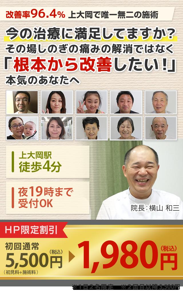 上大岡で唯一無二の施術 医療機関3件以上まわっても改善しない症状・痛み改善の専門院です!